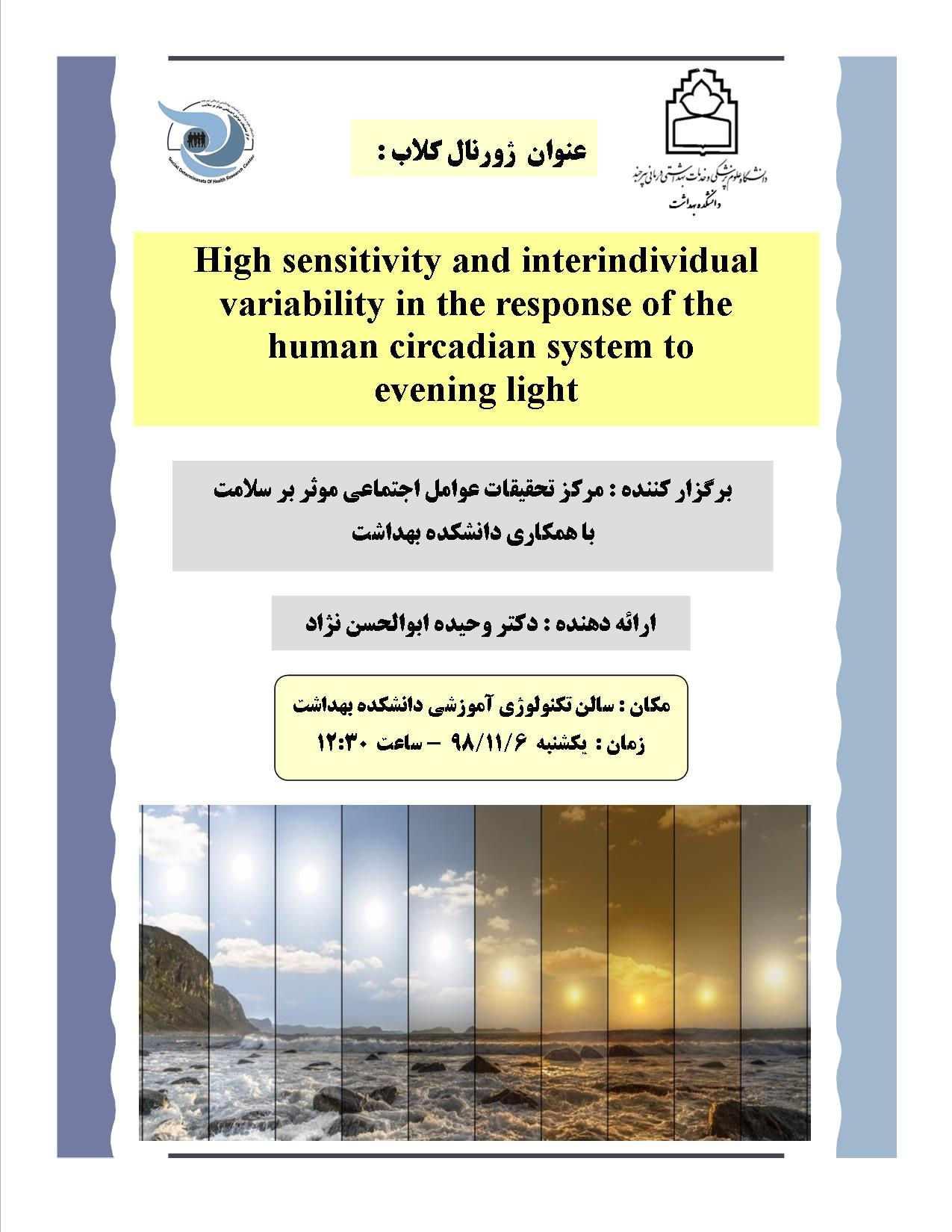 برگزاري ژورنال كلاب high sensitivity and interindividual variability in the response of the human circadian system to  evening light