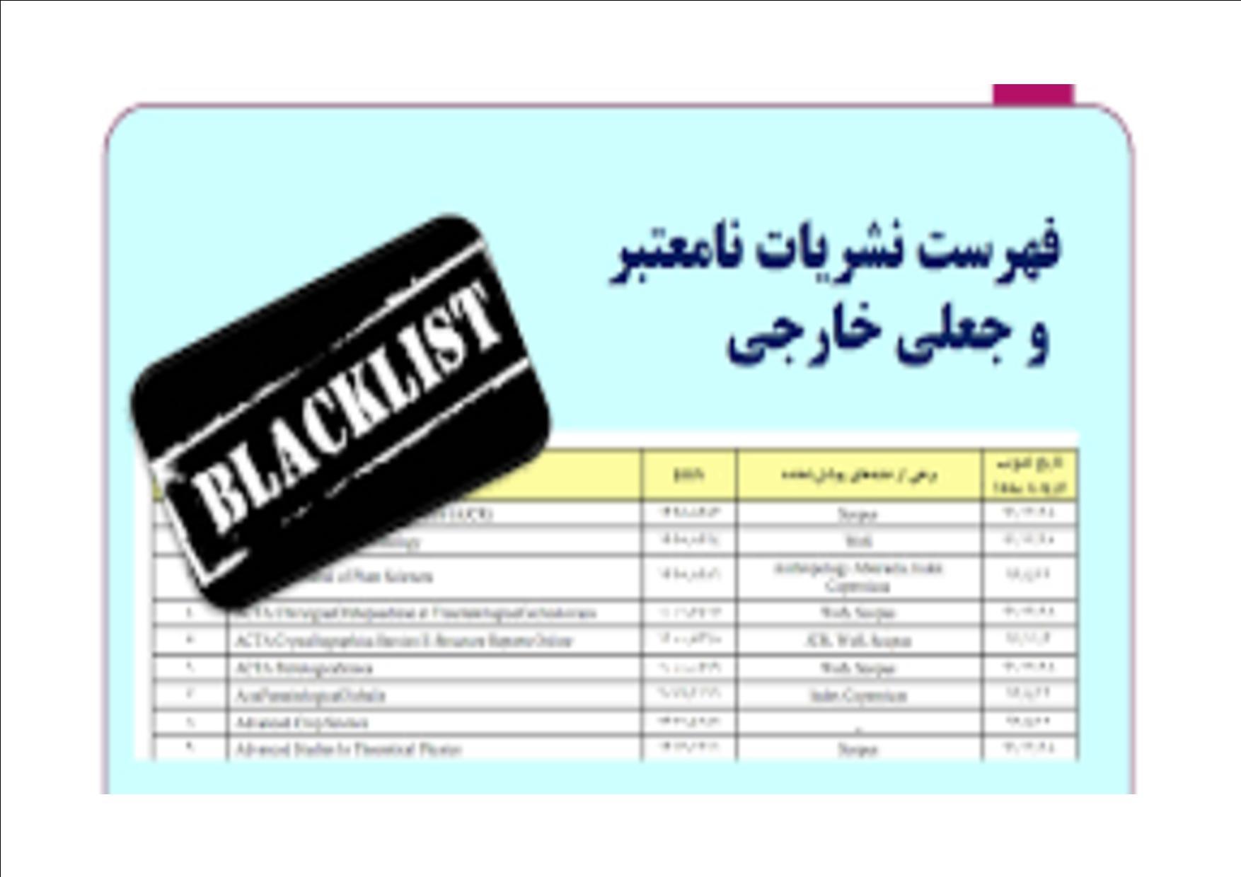 فهرست نشريات جعلي و نامعتبر
